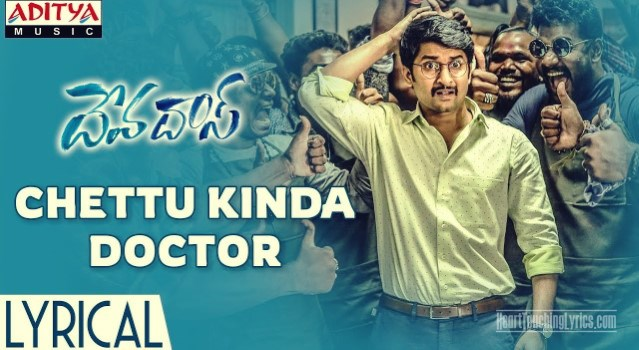Chettu Kinda Doctor Song Lyrics from Devadas - Nagarjuna, Nani