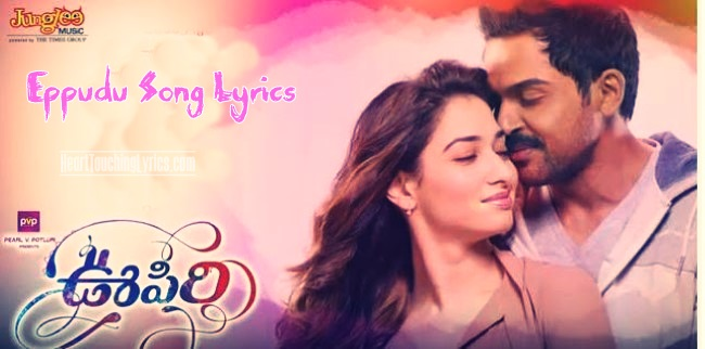 Eppudu Song Lyrics from Oopiri - Nagarjuna | Karthi