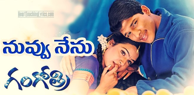 Nuvvu Nenu Kalisunte Song Lyrics from Gangotri - Allu Arjun