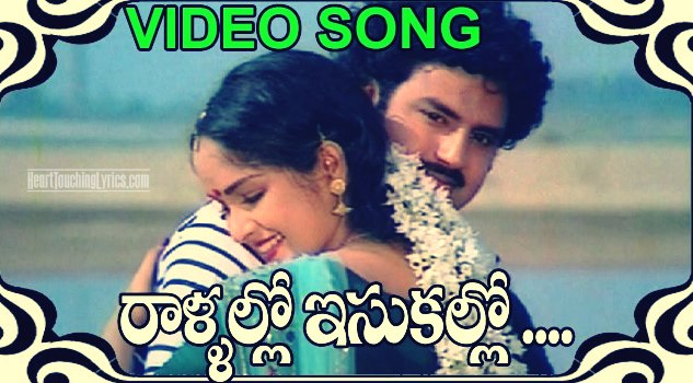 Rallallo Isakallo Song Lyrics from Seetharama Kalyanam - Balakrishna | Rajini