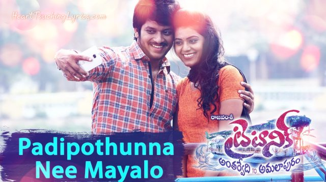 Padipothunna Nee Mayalo Song Lyrics -Titanic