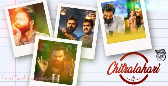 Chitralahari Movie Songs Lyrics - Sai Dharam Tej
