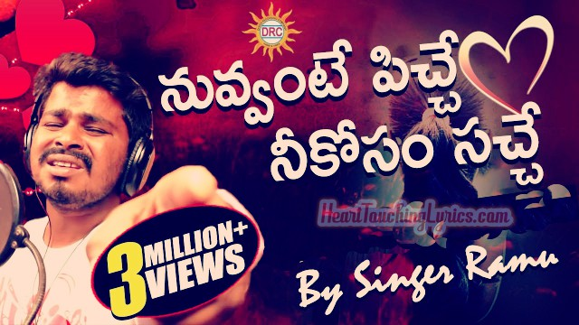 Nuvvante Pichi Neekosam Sache Song Lyrics from Private Song - Ramu