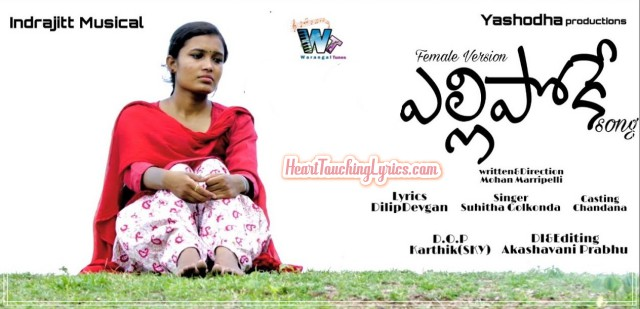 Yellipoke Female Version Song Lyrics Private Song - Warangal tunes