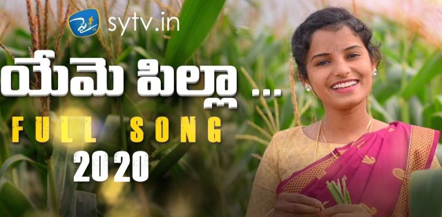 yeme pilla annappudalla naa Song Lyrics from Private Song - Matla Thirupathi