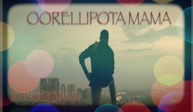 Oorellipota Mama Song Lyrics from Chowraasta - Ram Miriyala