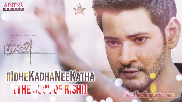 Idhe Kadha Nee Katha  Song Lyrics from Maharshi -  Mahesh Babu
